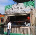 The Satay Hut